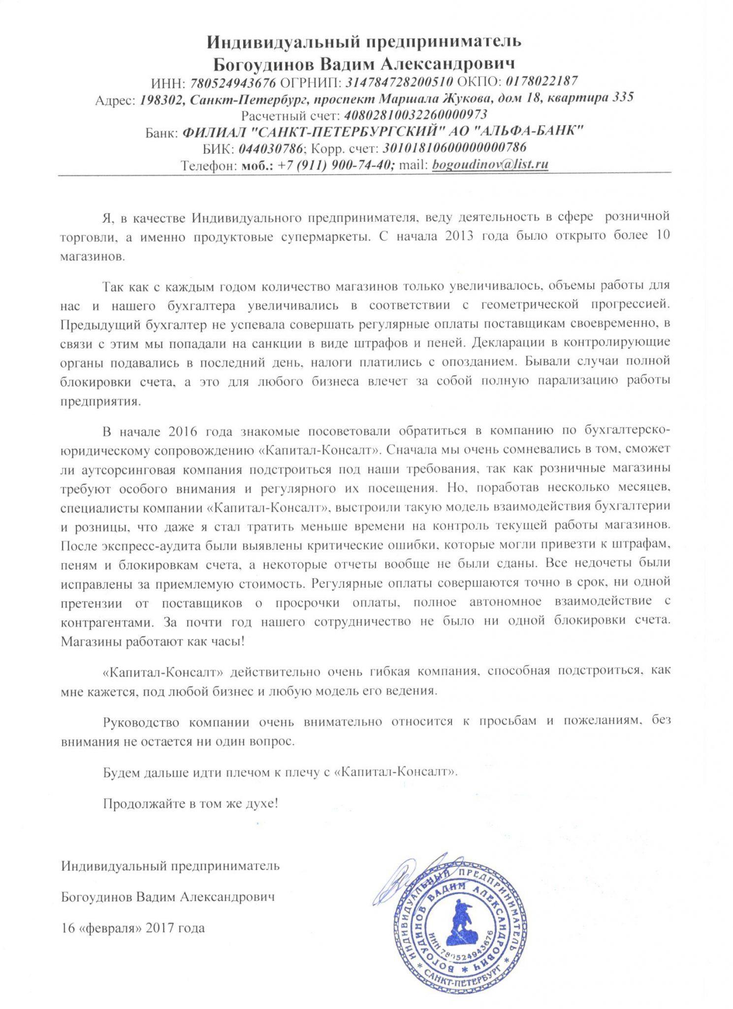 Богоудинов-ИП