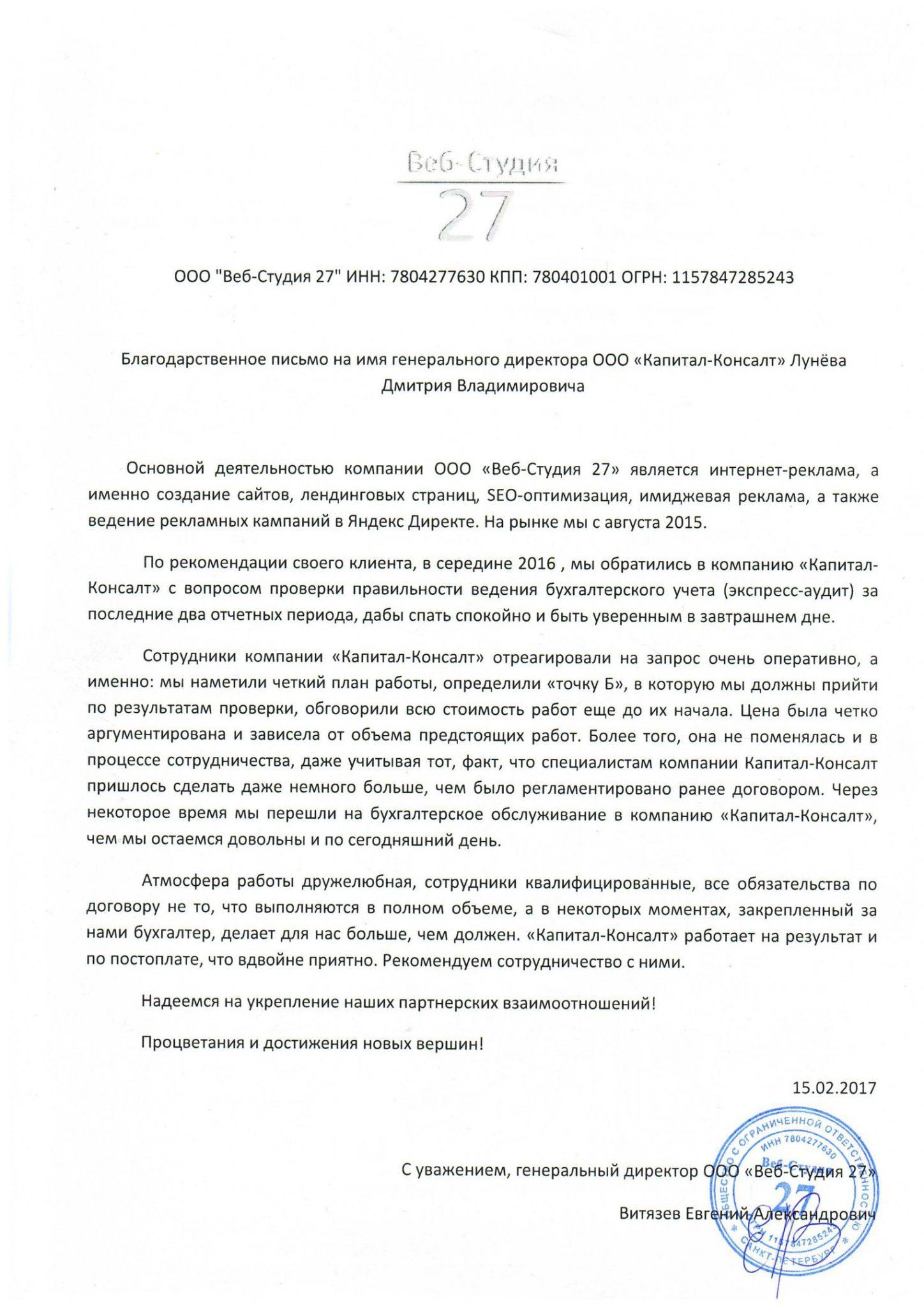 Веб-Студия-27-ООО