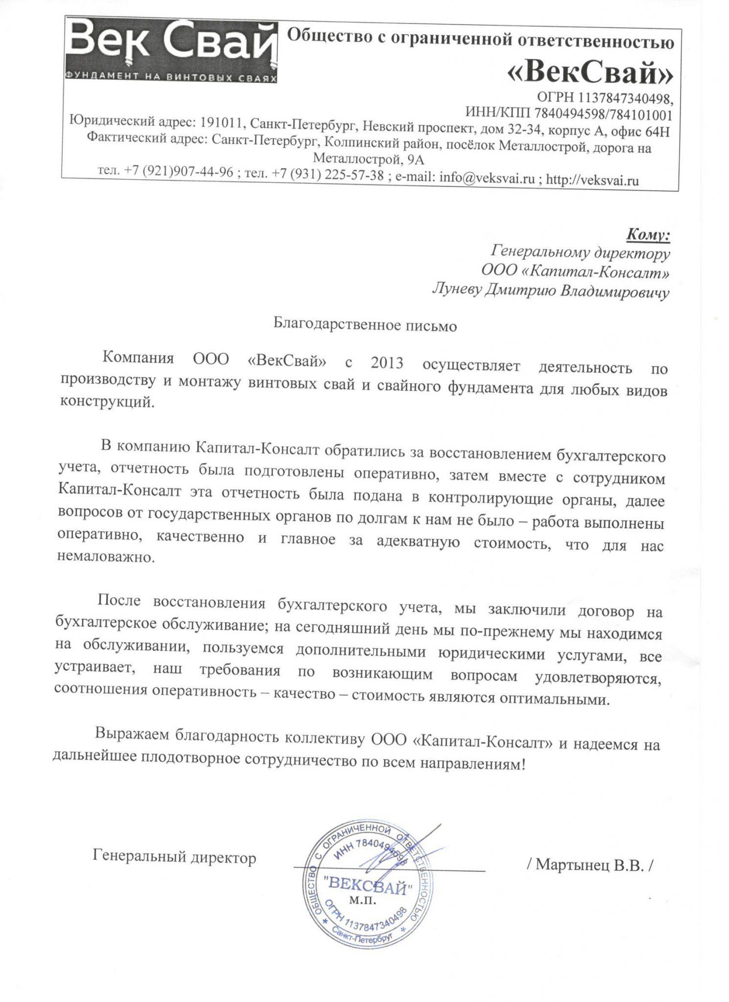 ВекСвай-ООО