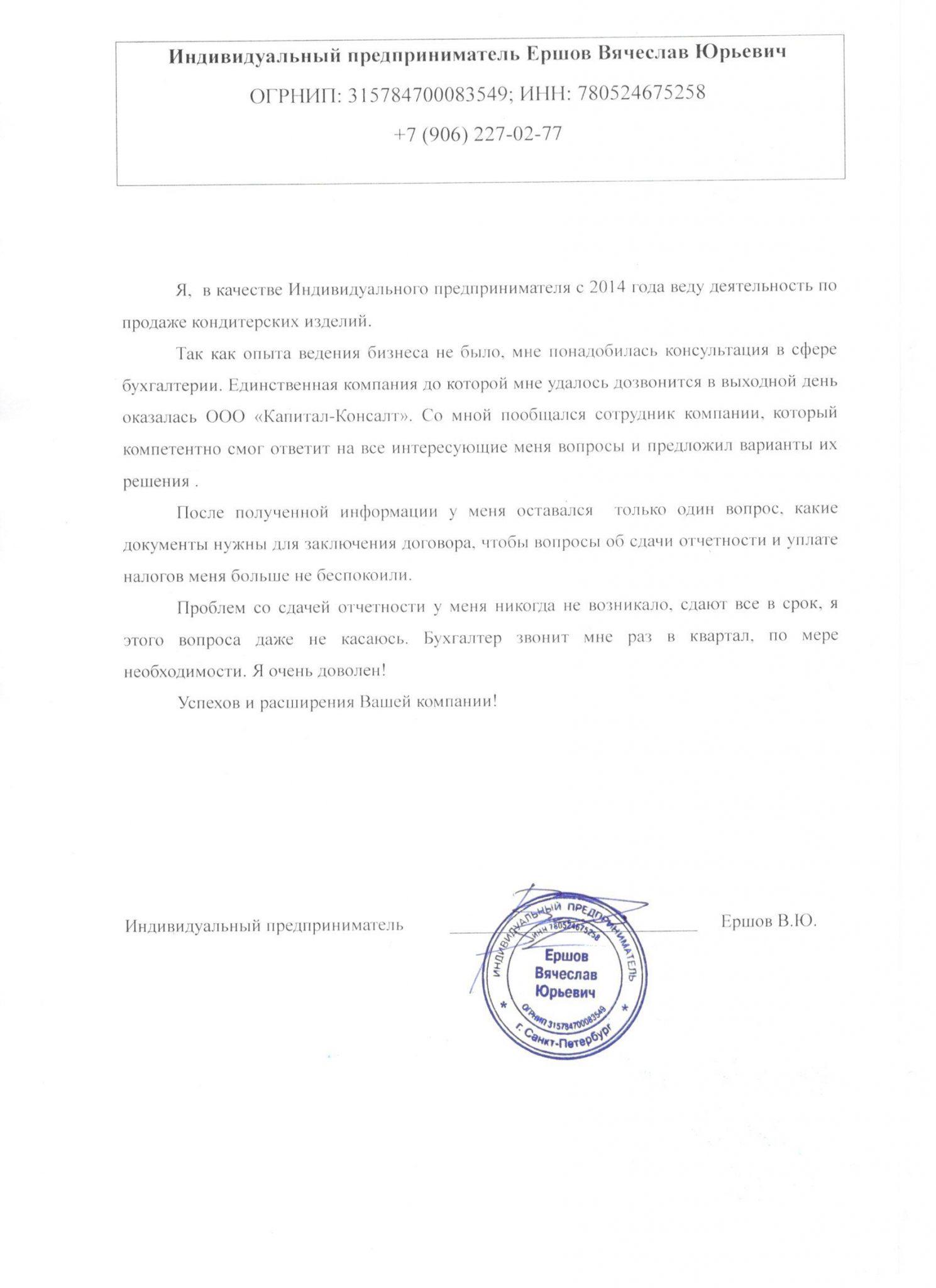Ершов-ИП