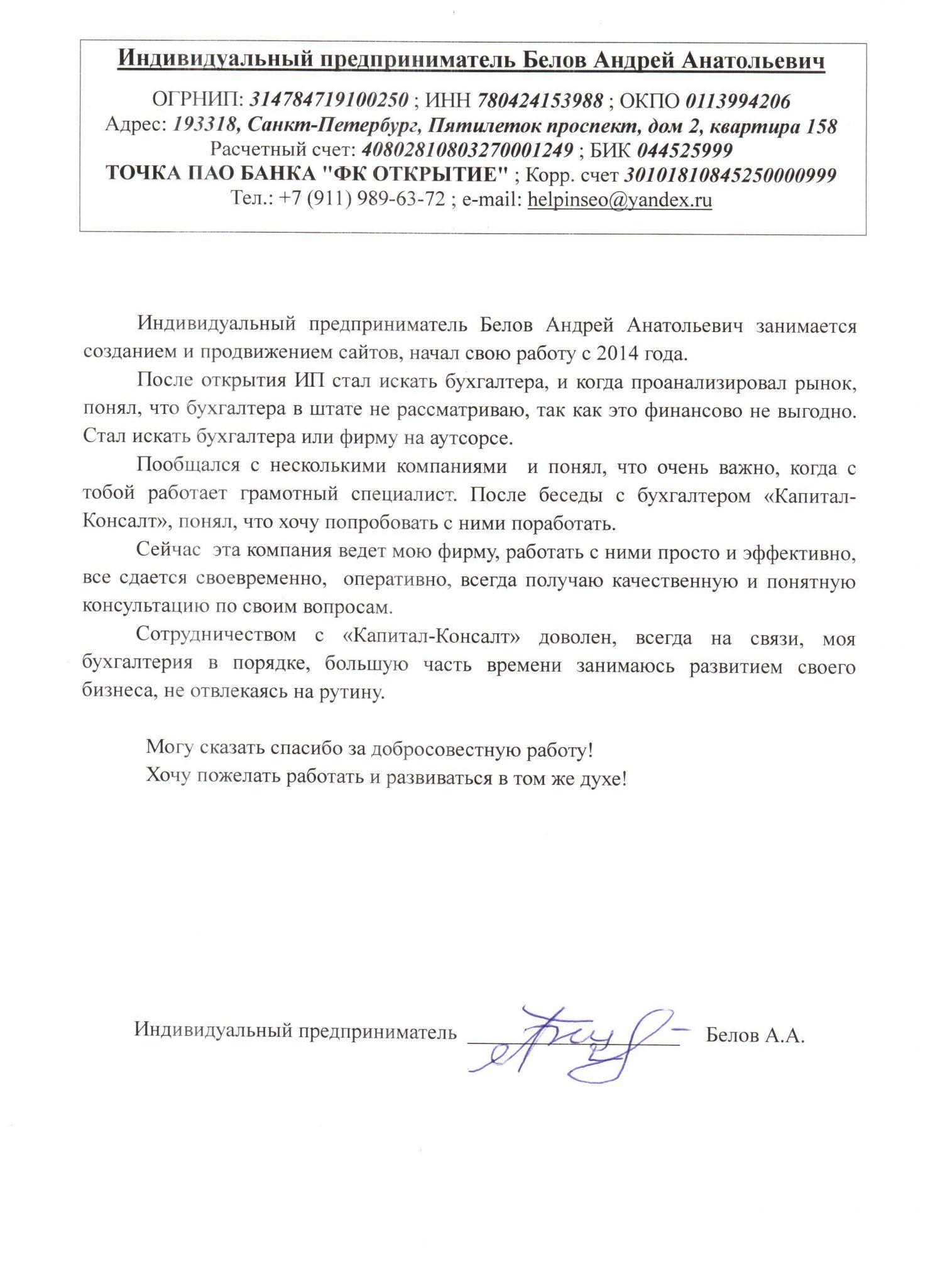 ИП-Белов