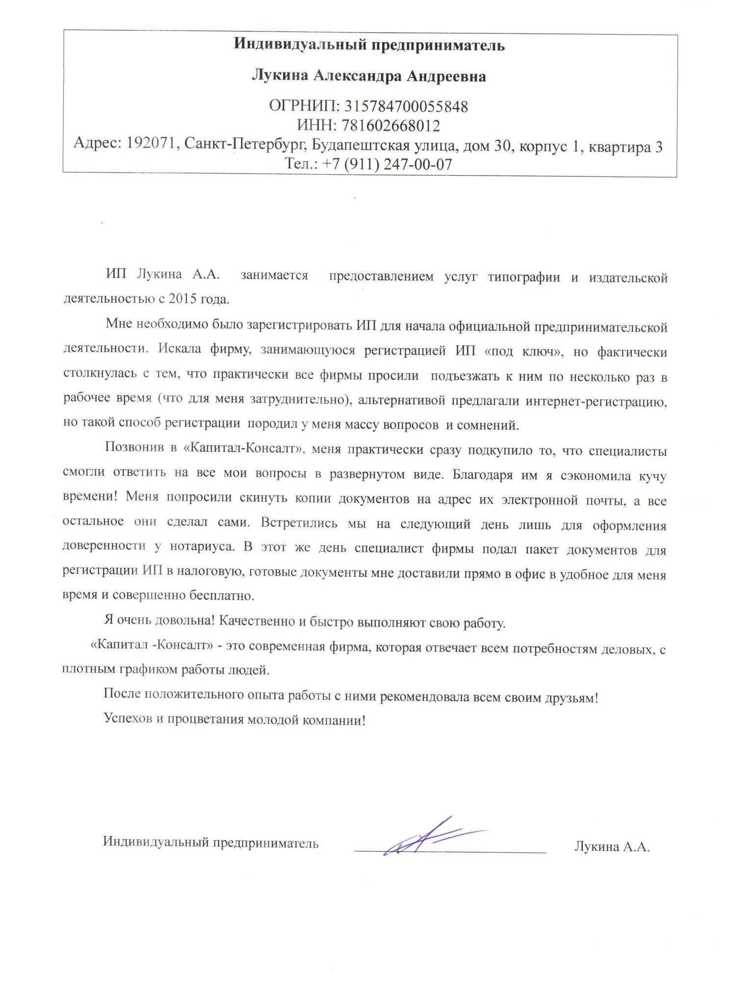 ИП-Лукина