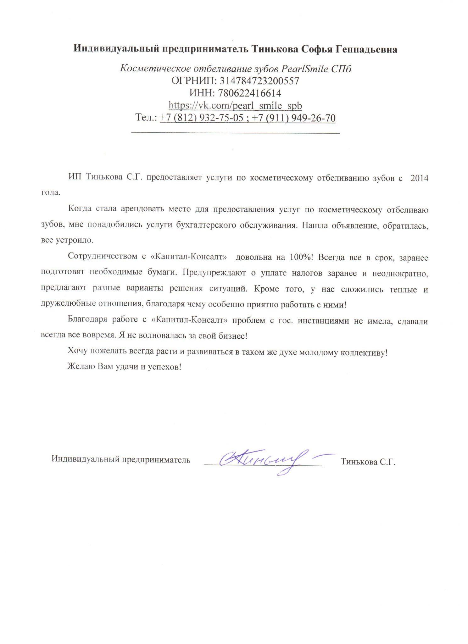 ИП-Тинькова