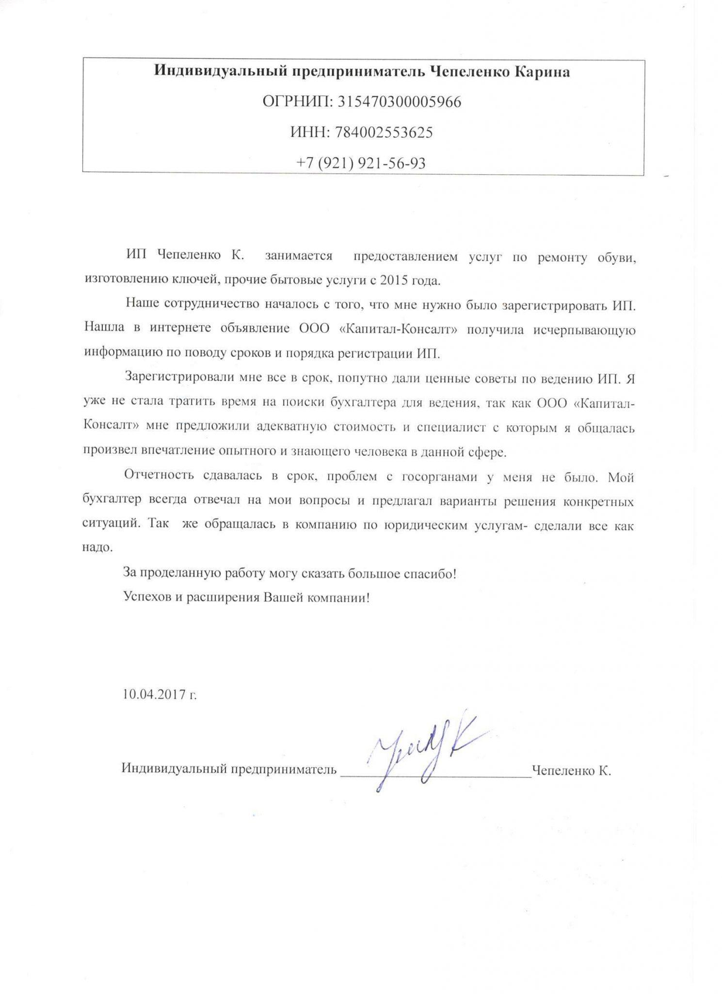 ИП-Чепеленко