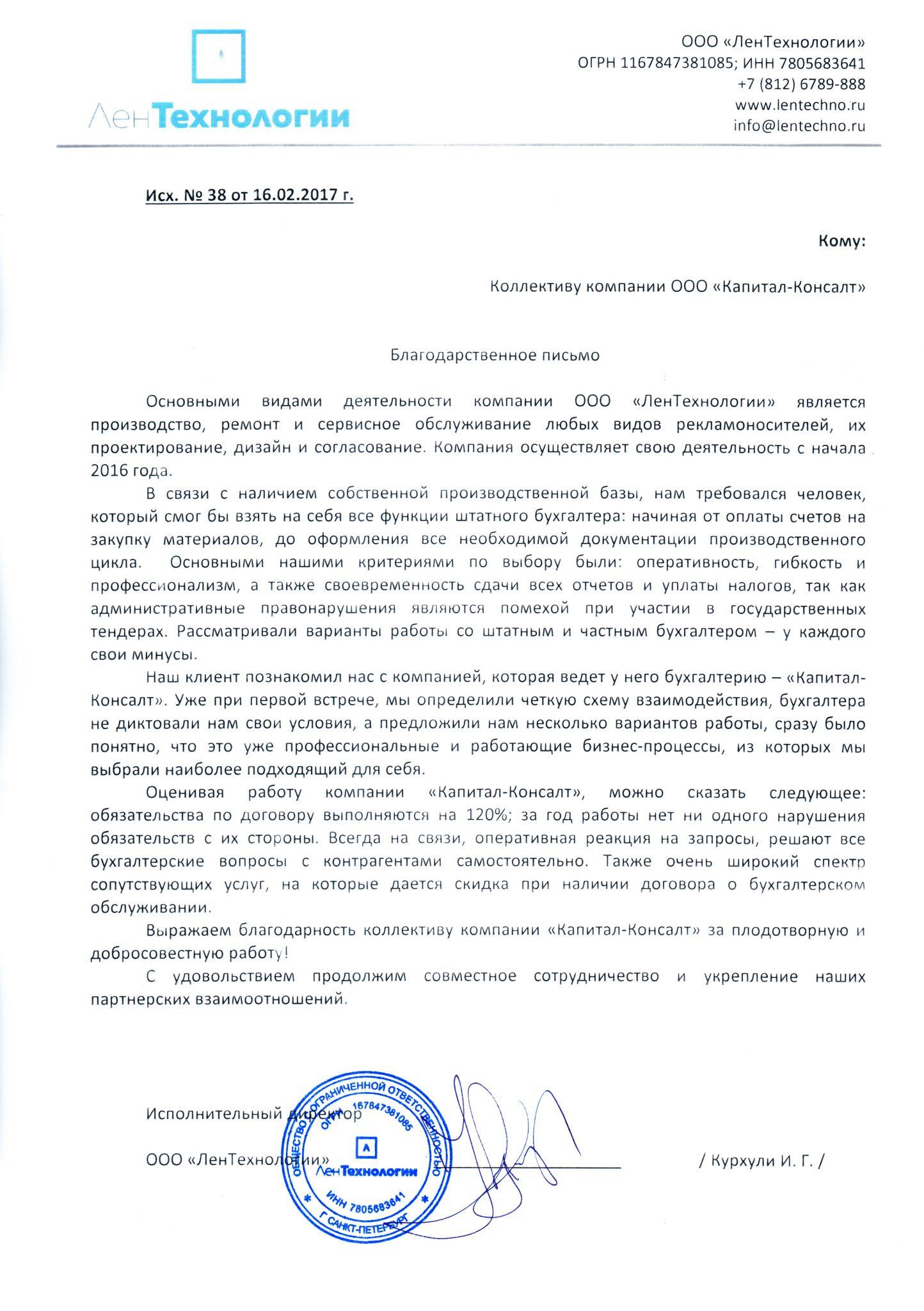ЛенТехно-ООО