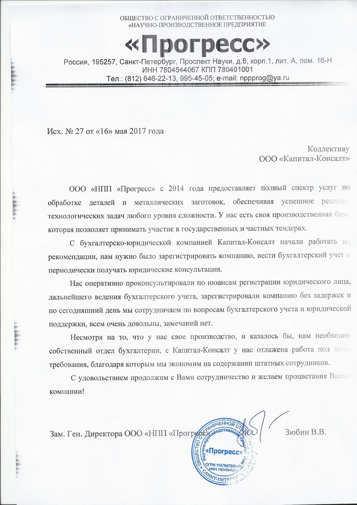 НПП-Прогресс-ООО