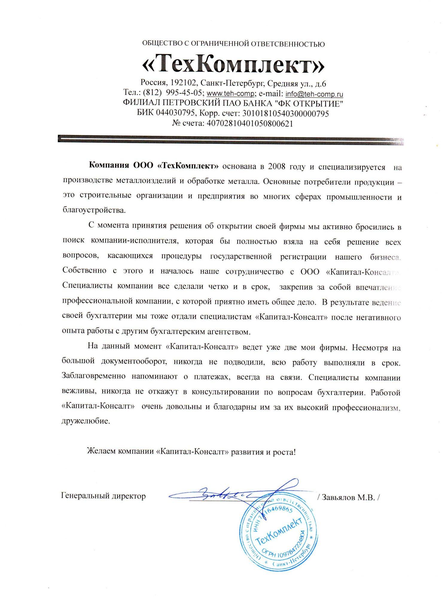 ООО-ТехКомплект