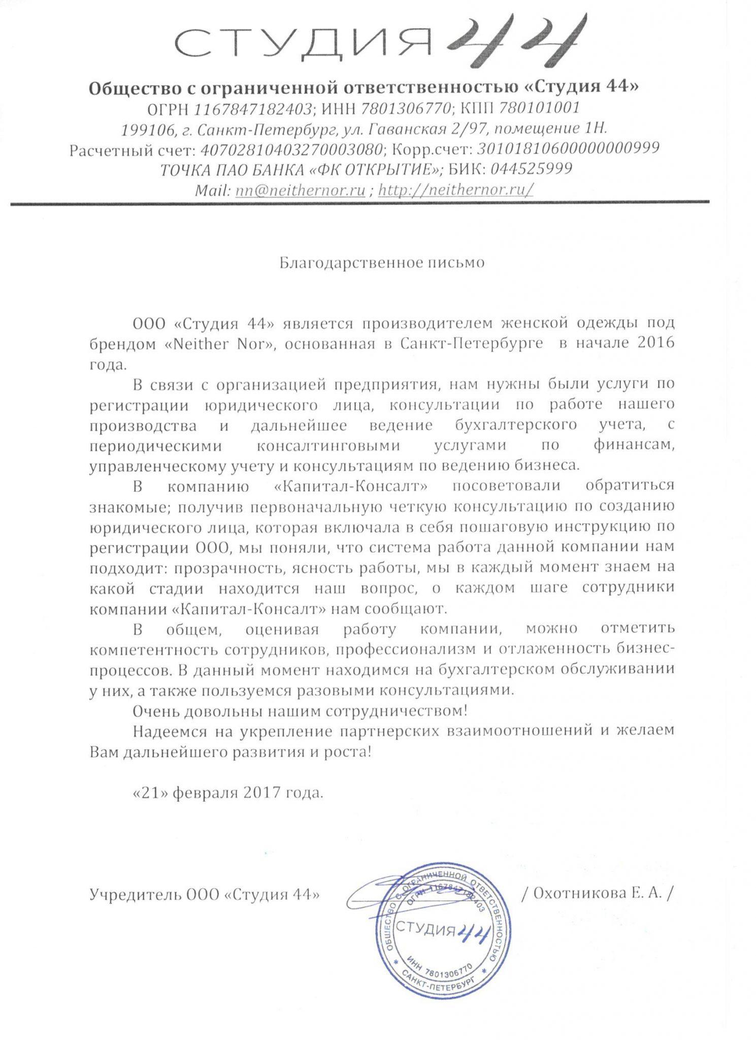 Студия-44-ООО
