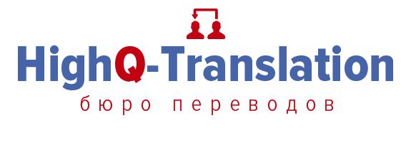 Хай-Кью-Транслейшн