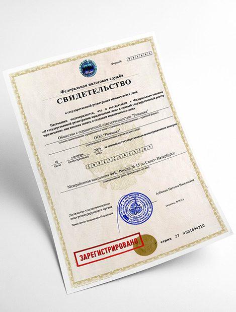 Регистрация ооо 990 рублей согласие банка на регистрацию ооо